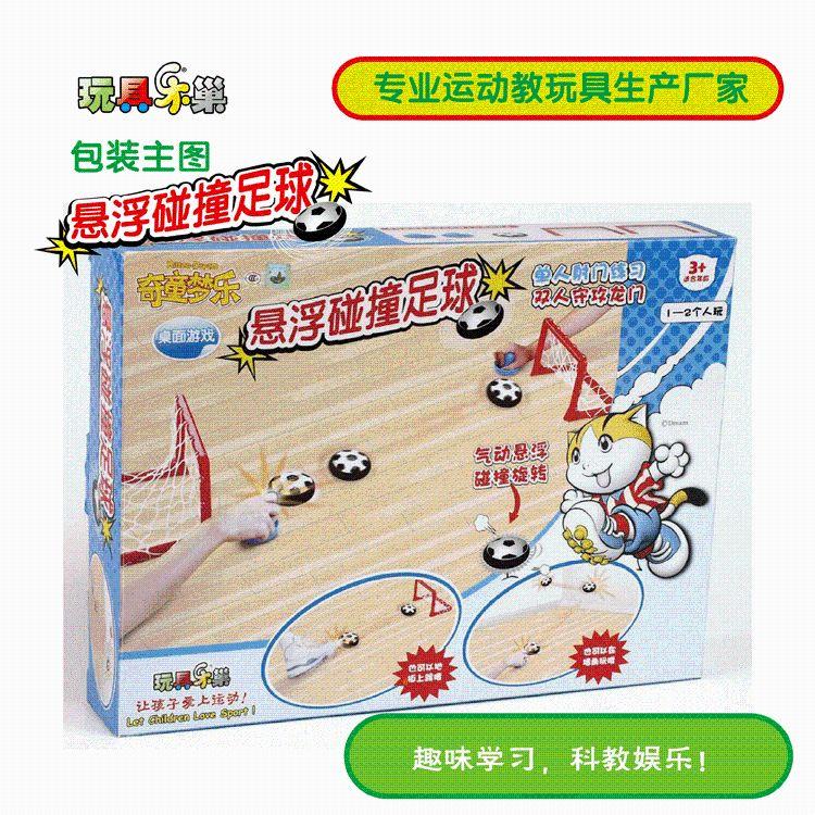 乐巢体育运动玩具 幼教科学动力教学教具 亿童同款 悬浮足球 礼品