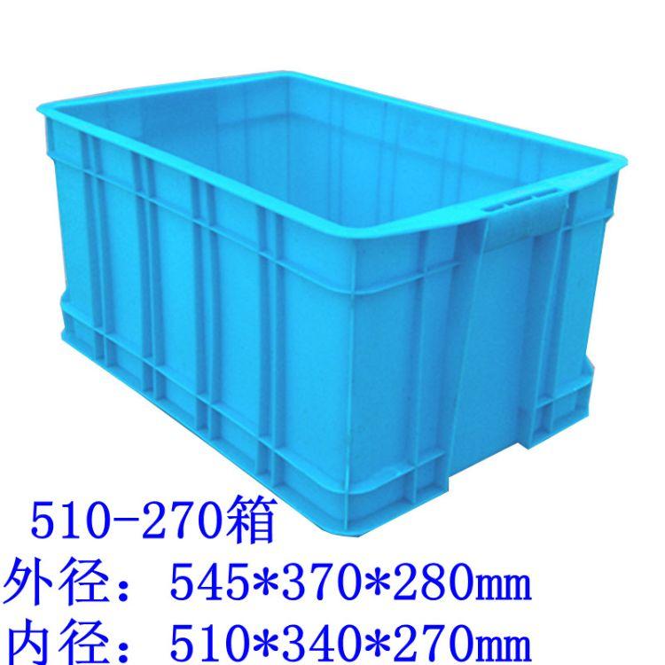供应全新料510-270箱塑料周转箱 塑料箱 周转箱批发