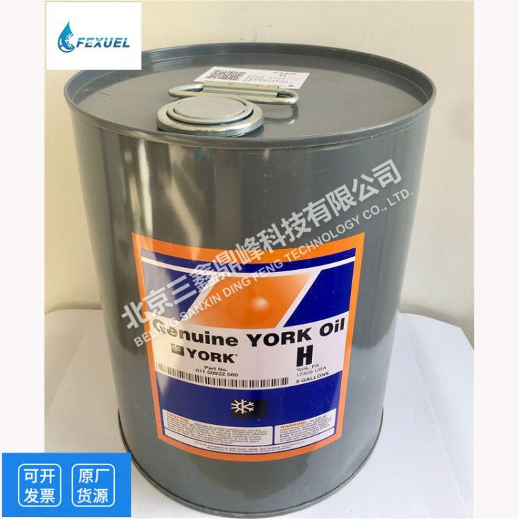 约克冷冻油约克H油约克空调压缩机油约克售后冷冻机油
