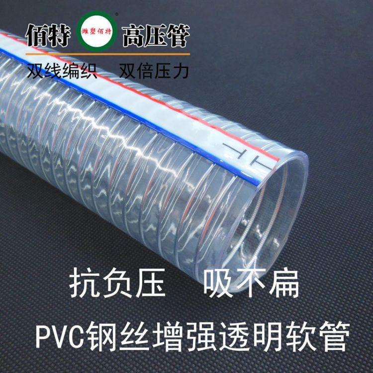 负压软管PVC透明管钢丝软管注浆管钢丝增强软管排水管抽料粉管