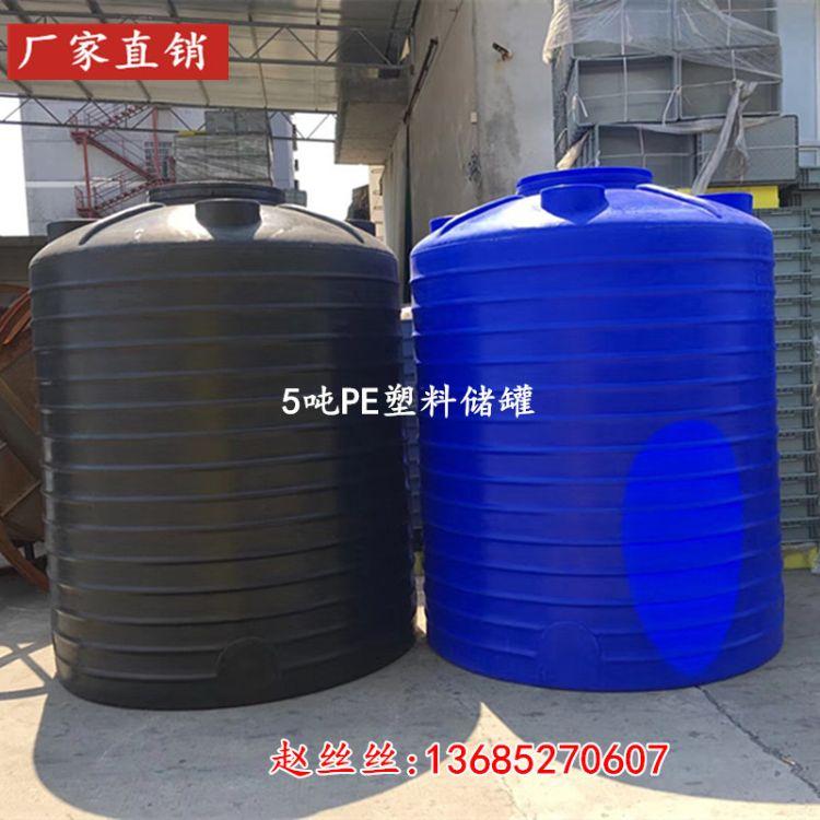浙江5吨PE双氧水贮存桶 加厚PAC PAM储存罐 5立方塑料贮罐
