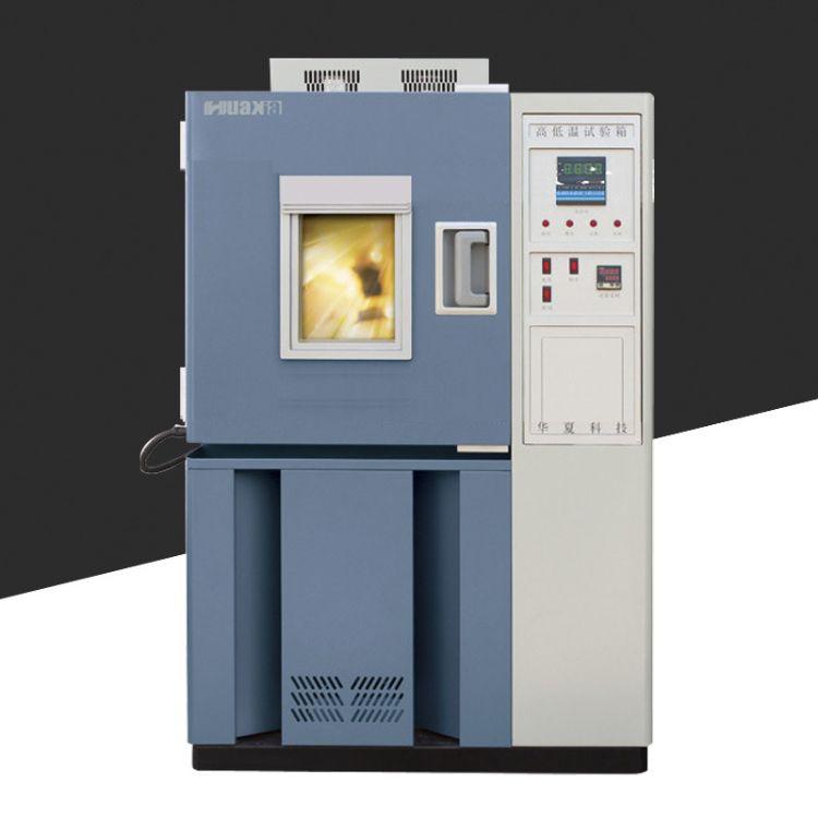 厂家定制 高低温试验箱 恒温恒湿试验箱 -70℃~150℃ 800L