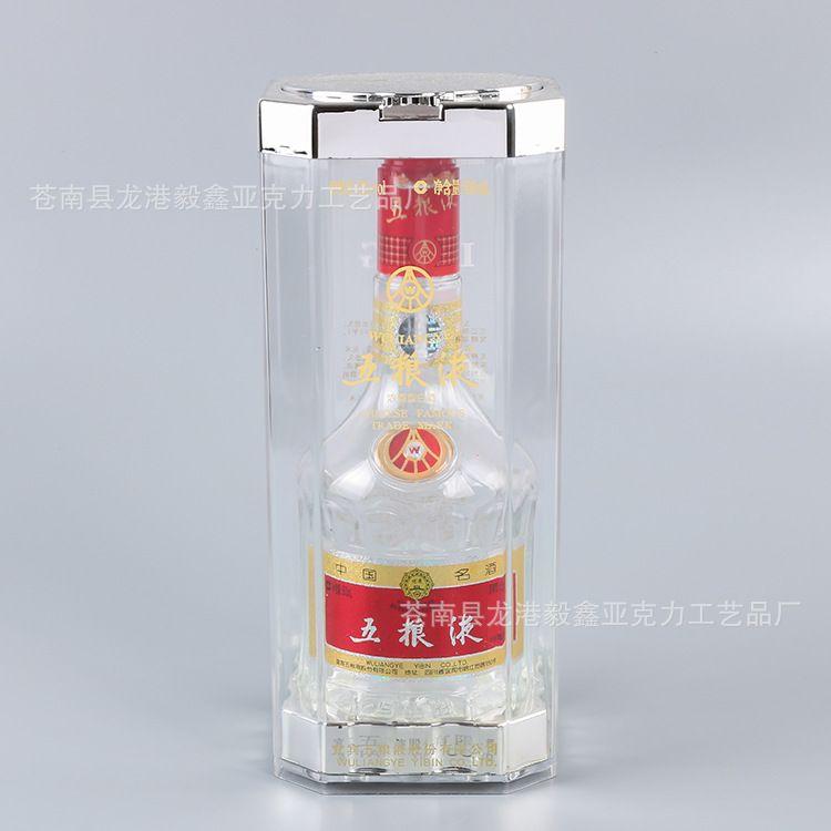 厂家生产亚克力白酒外包装盒子 透明酒盒 有机玻璃制品亚克力盒子