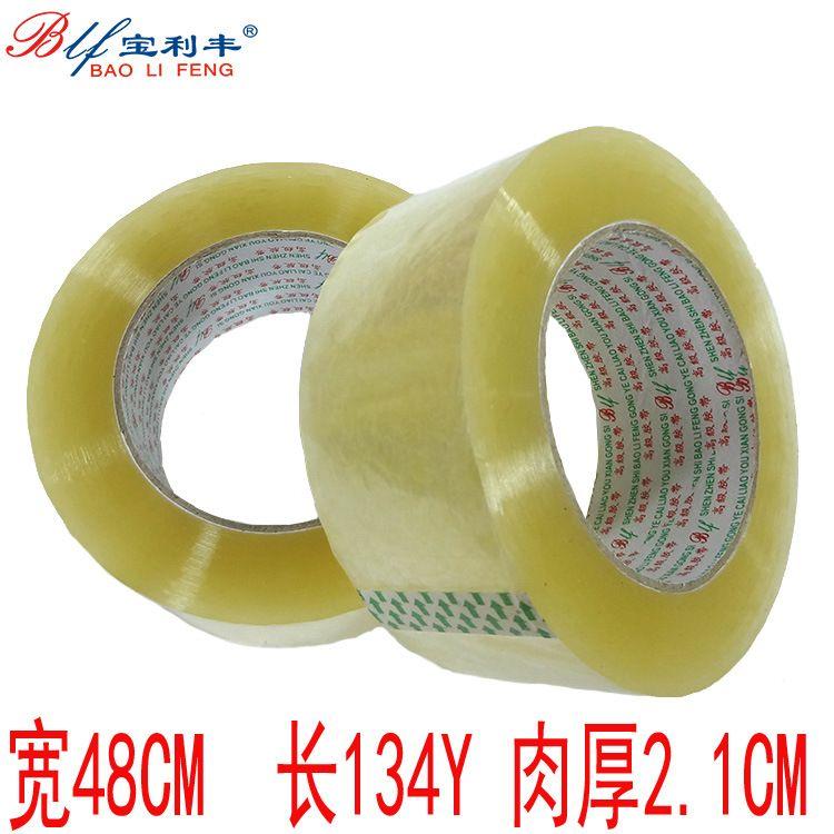 厂家直销高粘透明胶带 48 X2.1白色透明胶带 封箱胶带全国热销