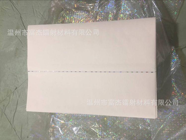 供应防伪安全线纸297*210规格安全线防伪纸 全埋线防伪证�恢�