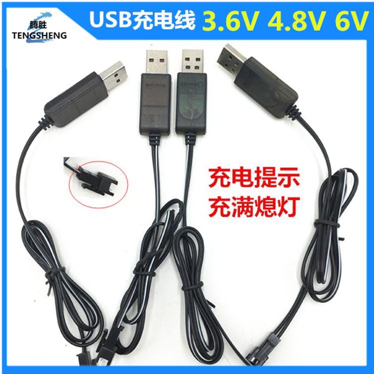 4.8V USB充电线SM接口 玩具电池组充电亮灯充满灭灯 3.6V 6V 7.2