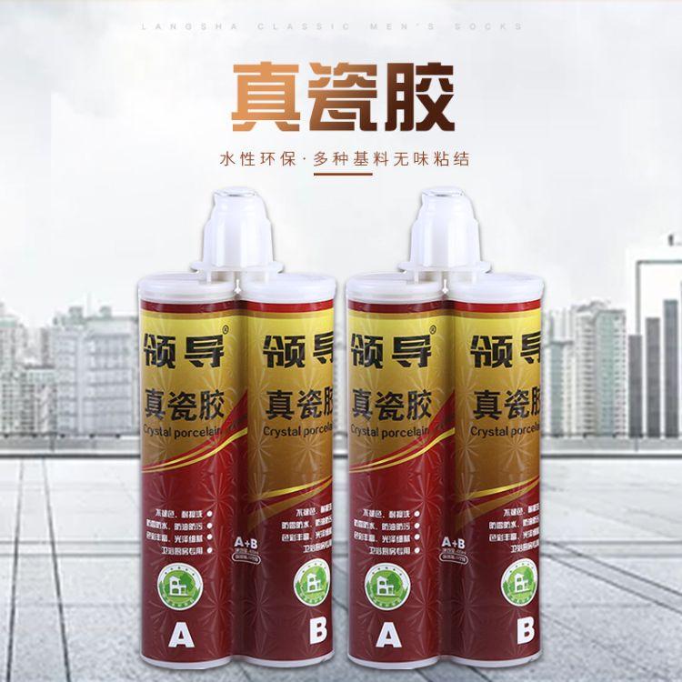 厂家直销 领导真瓷胶双组份真瓷胶墙地瓷砖填缝勾缝美缝剂填缝剂