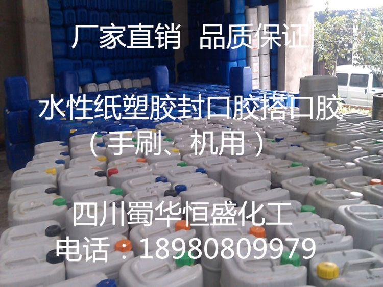 水性纸塑胶 水性黄胶 纸塑封口胶 水性封口胶