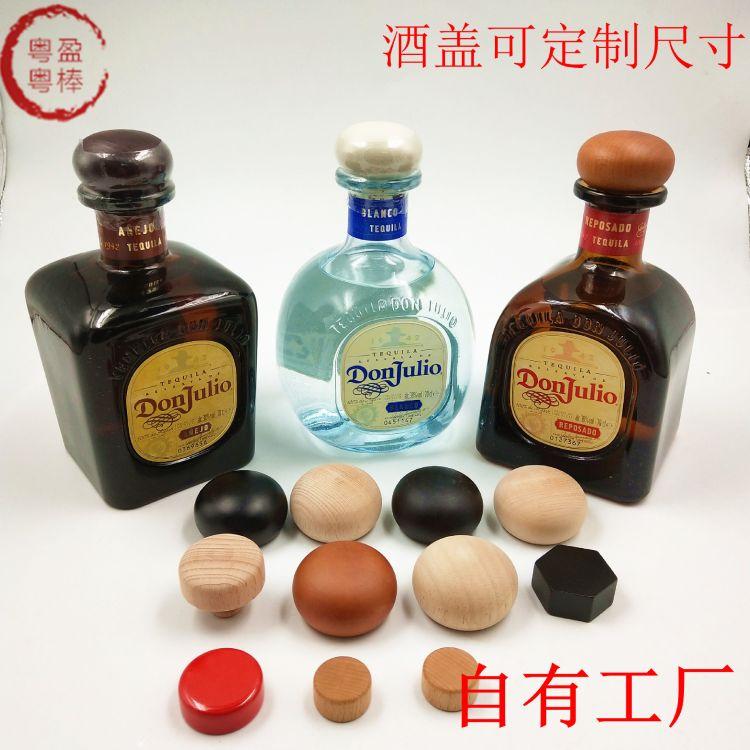 白酒红酒洋酒瓶酒盖子定制酒盖装饰木盖子软木酒塞木制酒盖子酒塞