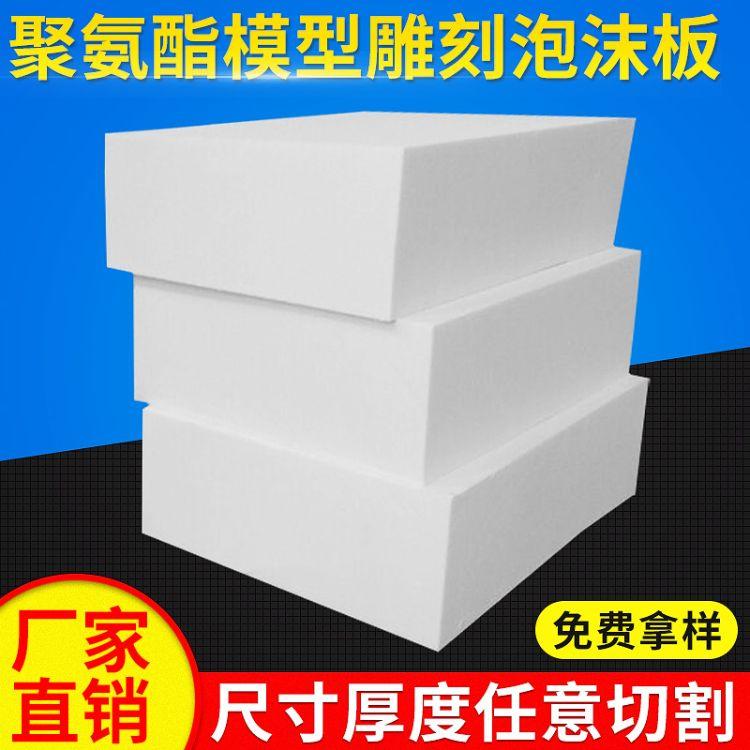 厂家供应高密度聚氨酯泡沫板 pu聚氨酯保温板 汽车模型板