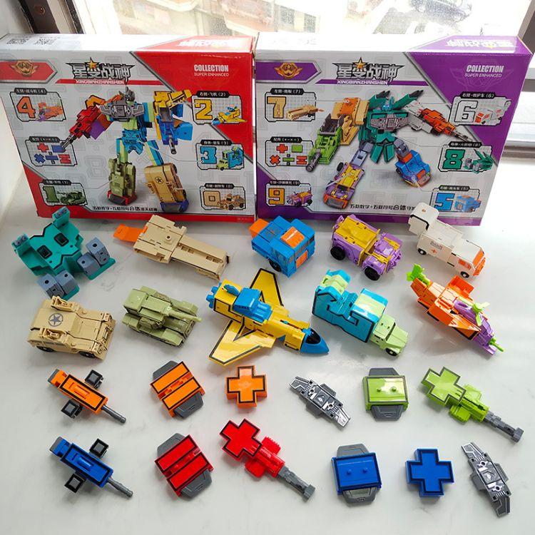 粤星数字合体变形玩具金刚守护神混天豹套装变形机器人0-9儿童男