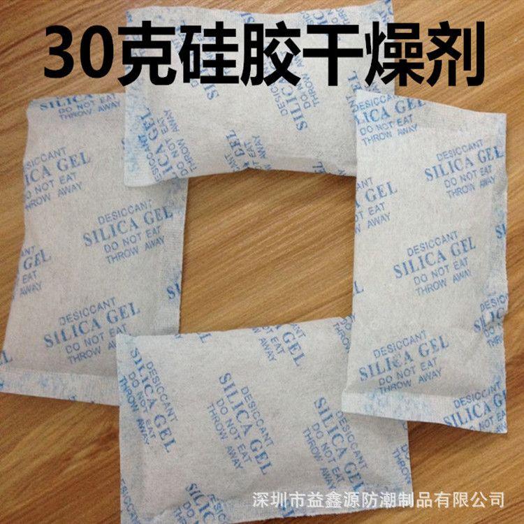 干燥剂30g克硅胶干燥剂电子家居模具五金工艺品800包箱