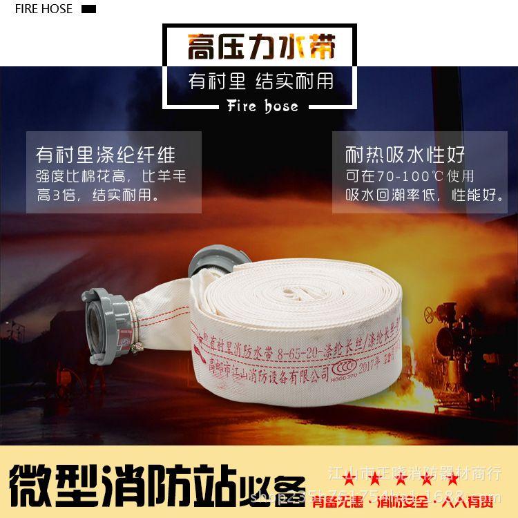 加厚消防水带有衬里消防水带8型65水带软管消防微型站验收水管