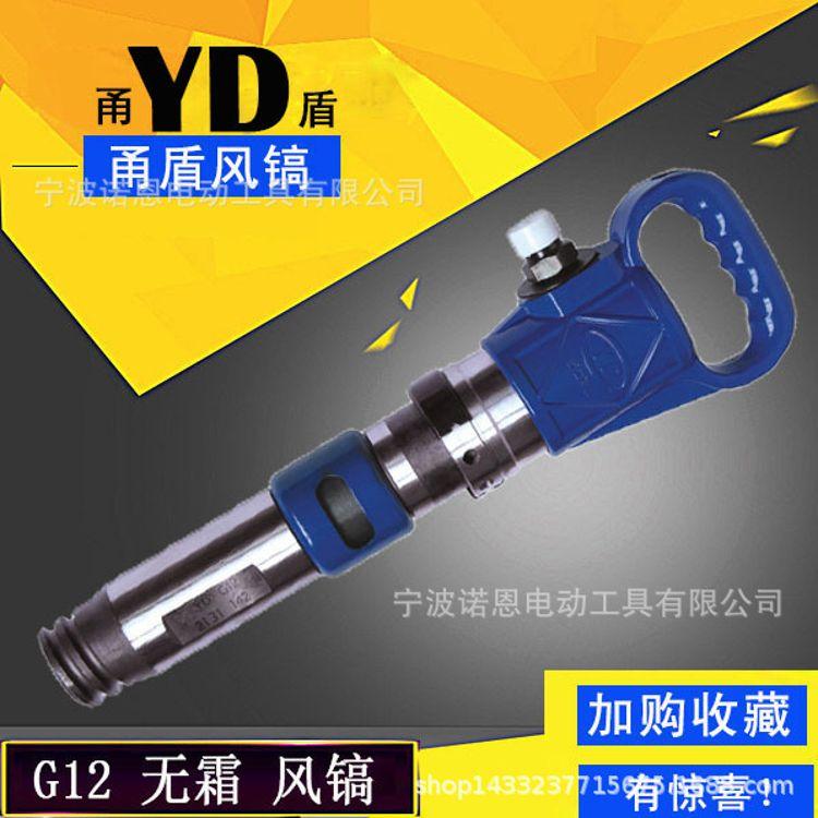 甬盾G12大功率风镐无霜型气镐气铲水泥凿子风铲子打墙气动工具