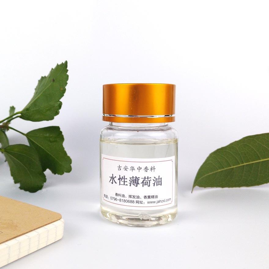 华中供应溶水性薄荷油香料 水溶性体感清凉薄荷脑醇批发