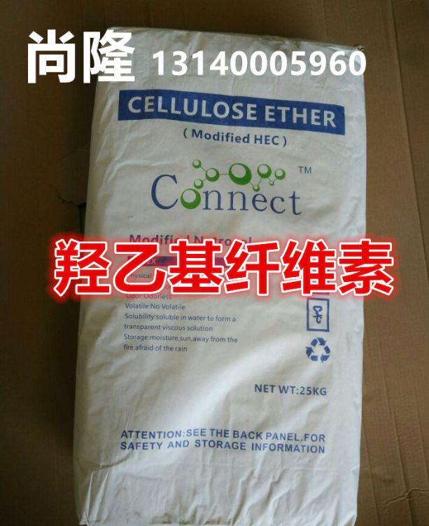 羟乙基纤维素YC30000H 3万HEC 乳胶漆 真石漆