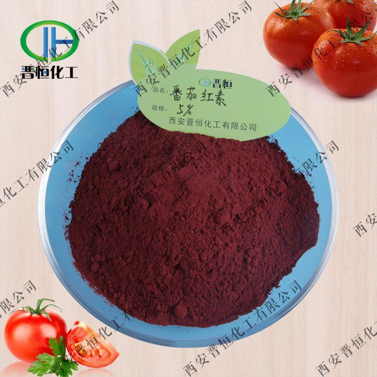 新疆番茄提取物 番茄红素10% 番茄红素原料粉 质量保证 现货包邮