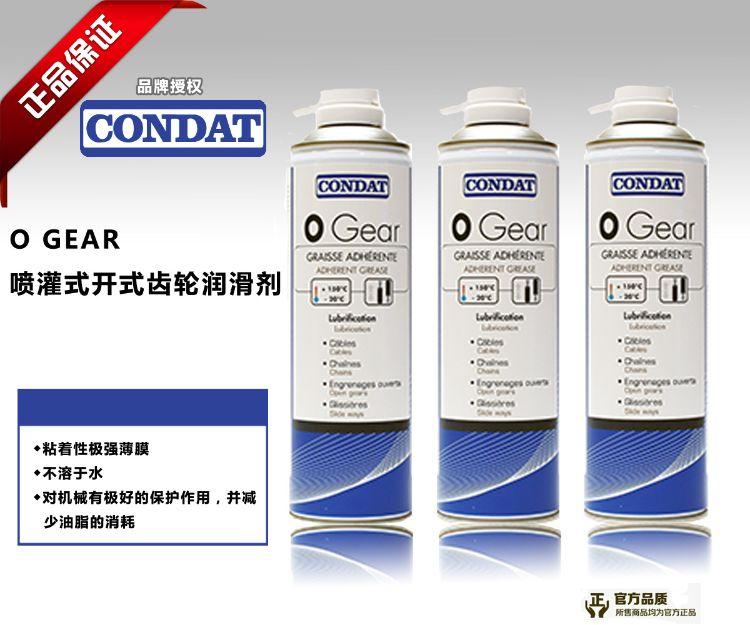 代理授权批发 康达特品牌润滑脂 喷雾式润滑脂 润滑剂 润滑油