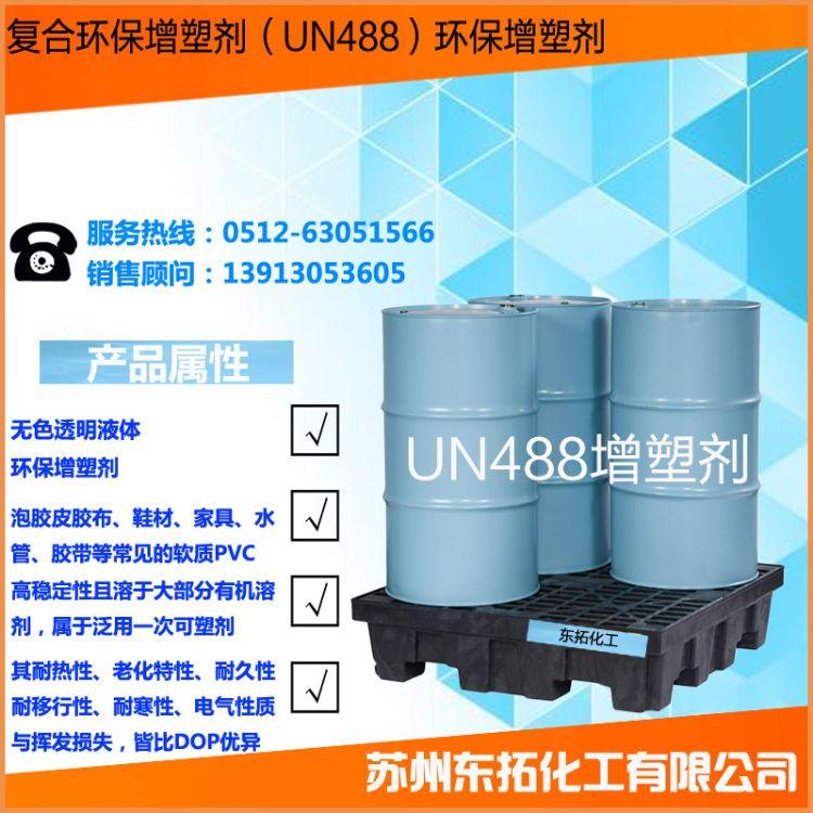 UN488增塑剂 复合环保增塑剂 橡胶、PVC制品用 un488环保增塑剂