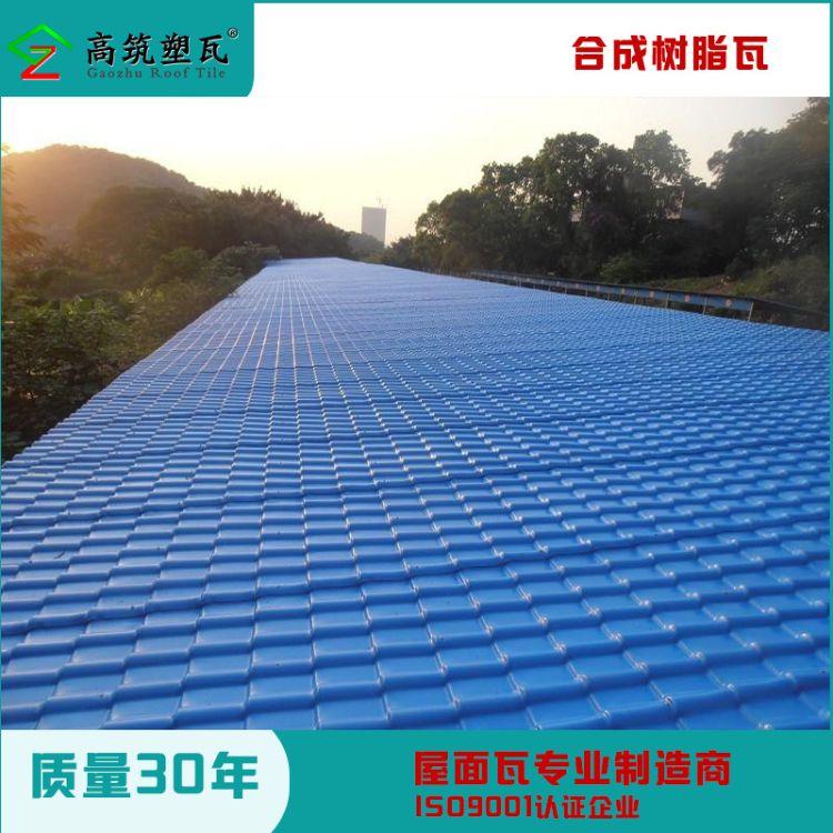 仿古合成树脂瓦 屋顶ASA树脂瓦片 隔热环保塑料合成树脂瓦批发