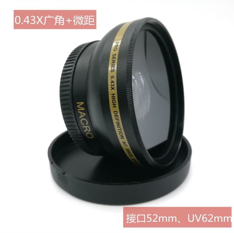 52mm 广角微距 相机附加镜头 0.43X 0.43倍广角镜头 UV62mm镜头