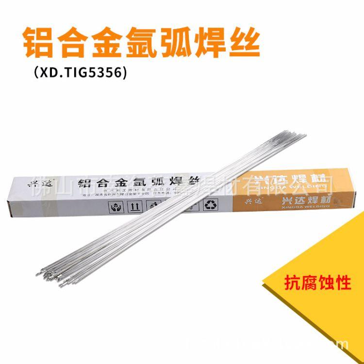 优惠供应株洲兴达牌XD-TIG5356铝合金铝镁氩弧焊丝