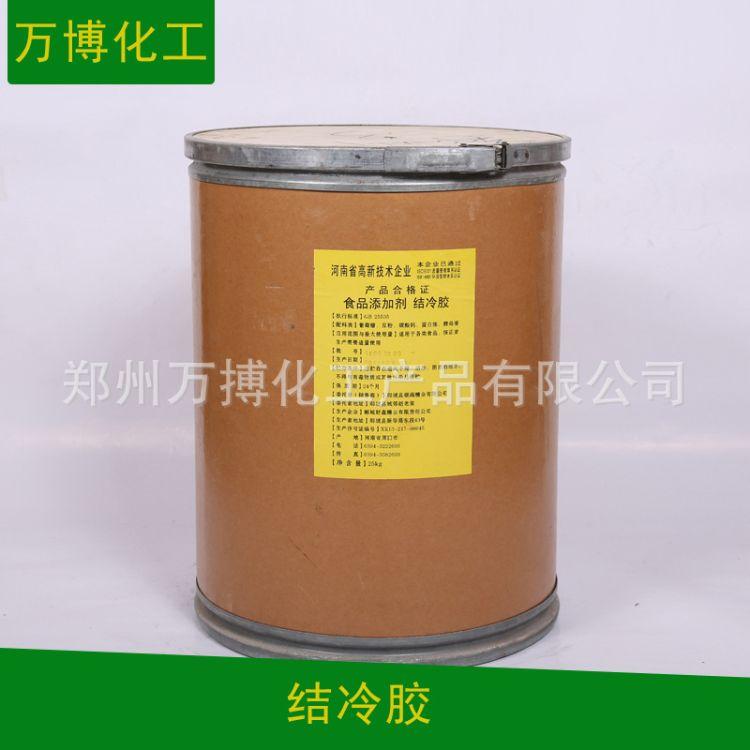 供应食品级 结冷胶 低酰基结冷胶 1公斤起订凝固剂