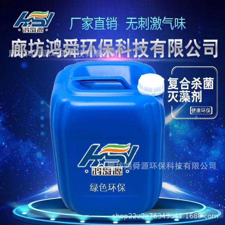 厂家直销 循环水杀菌剂  复合杀菌灭藻剂循环 缓释阻垢剂