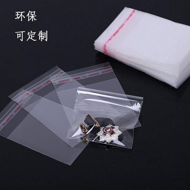 厂家直销透明opp袋子 18*21 挂孔袋 不干胶自粘袋 包装袋 可定制