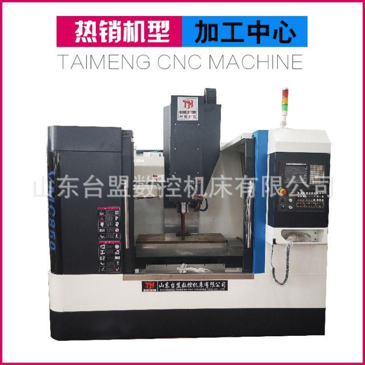 四轴加工中心四轴联动VMC850加工中心 台湾模具数控加工中心