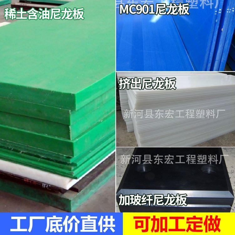 厂家定制耐高温塑料pa66浇筑尼龙衬板工蓝色 尼龙板工程塑料加工