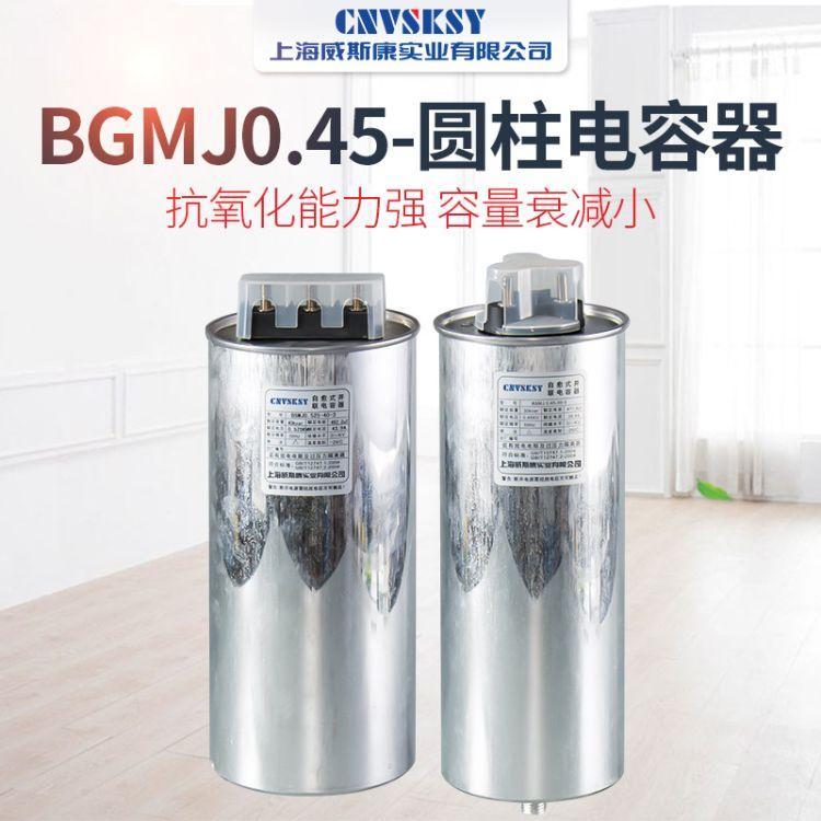 威斯康 BGMJ0.45-10-3 圆柱型电容器圆柱形自愈低压并联电容器