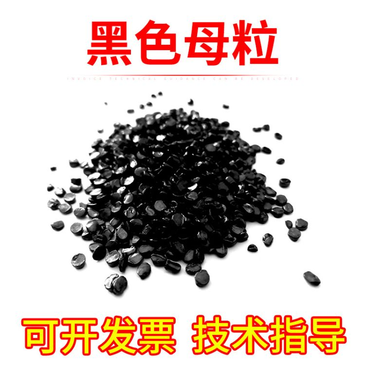 高浓度黑色母粒 吹膜注塑板材造粒专用黑色母粒 黑色母粒批发
