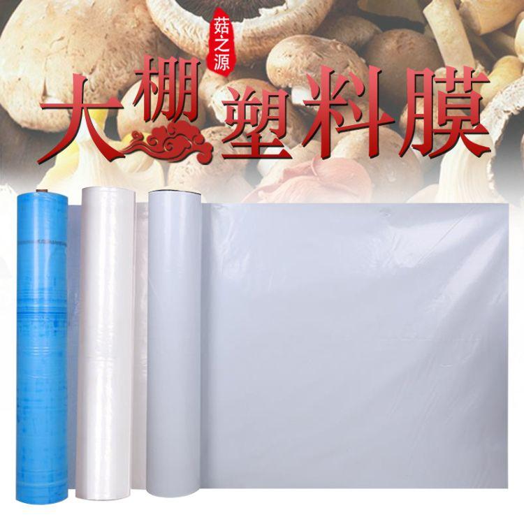 香菇大棚辅料污渍大棚膜 透光农用蔬菜大棚膜 农用塑料薄膜