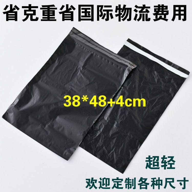 快递袋38*52 物流包装黑色包装袋子 防水超轻淘宝京东打包袋定做
