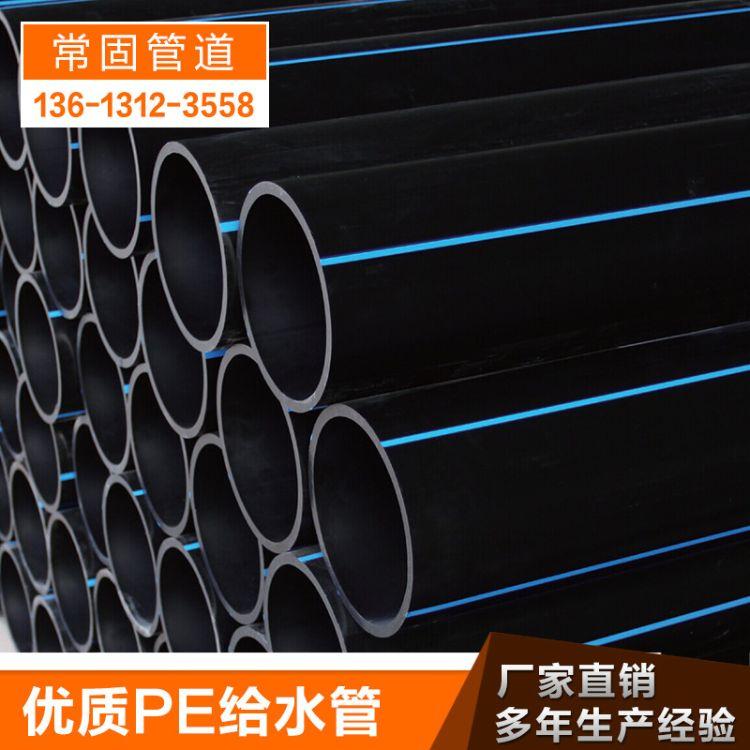PE给水管白色,黑色,HDPE给水管可定做PE顶管 PE穿线管