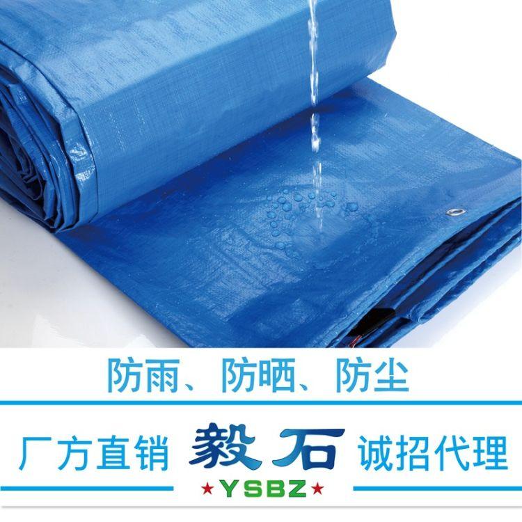 优质蓝橘篷布 防雨布 遮阳彩条布 防雨布防水雨布汽车篷布
