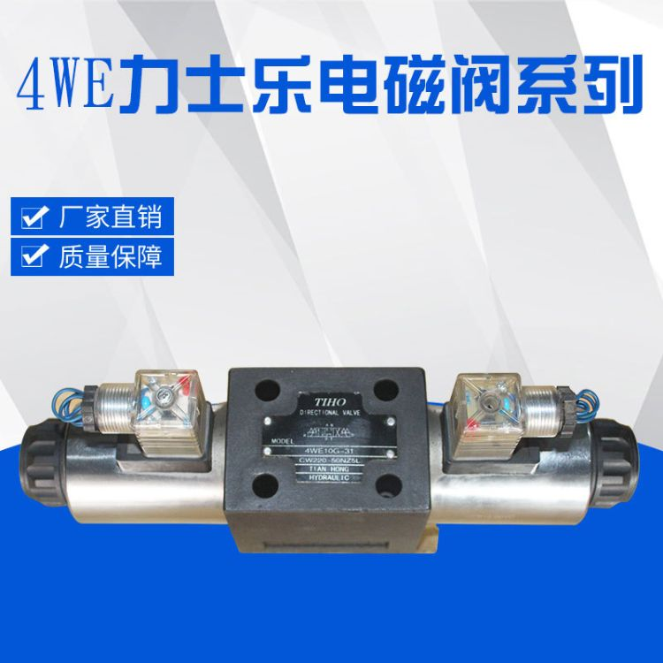 现货 4WE力士乐电磁阀系列 液压系统电磁阀 转向阀阀门 加工定制