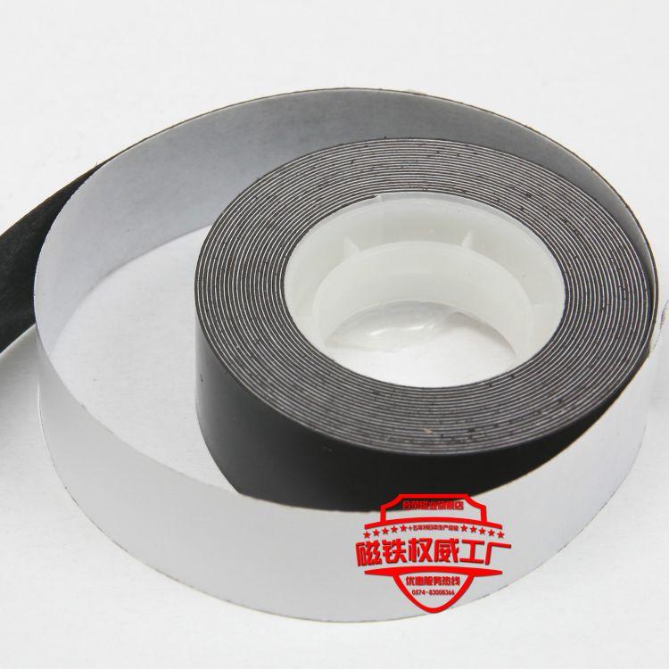 专业生产橡胶磁条,异性双面磁,冰箱磁条,同性软磁条