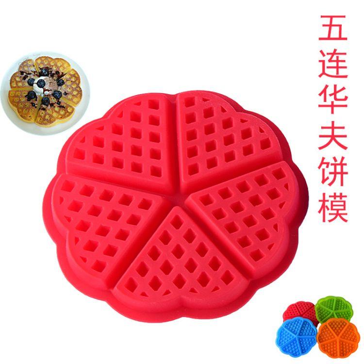 5连心形硅胶华夫饼模具烤箱微波炉心形饼干模蛋糕烘焙模具耐高温