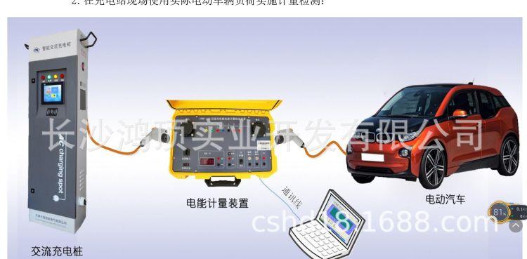 充电桩、充电检测设备。交 流充电桩电能计量检定装置