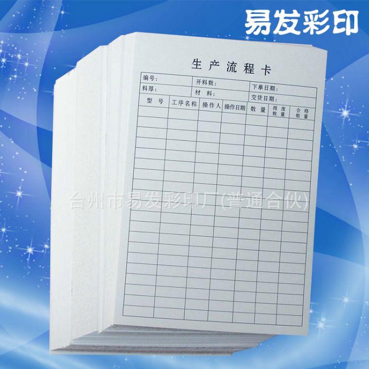 現貨生產流程卡工序流轉卡標識卡工序流程卡加工卡片紙卡可以定制