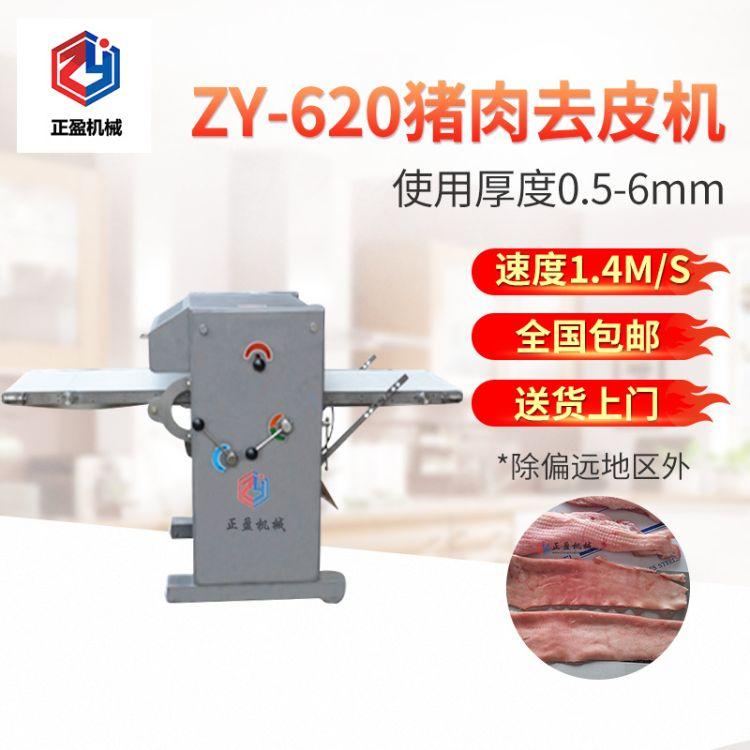 ZY-620猪肉去皮机