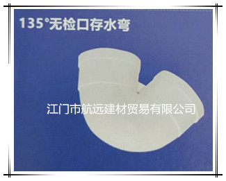 存水弯 PVC存水弯 PVC排水管件 135°无检口存水弯 双承插存水弯