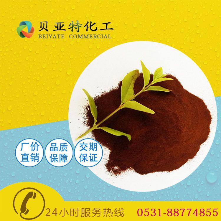 现货供应黄腐酸钾 原粉 农业黄腐酸钾  厂家供应