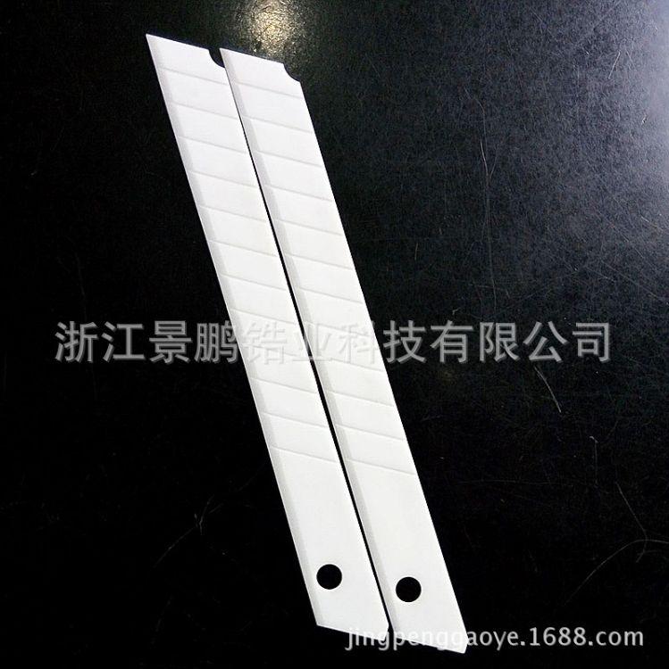 供应畅销氧化锆陶瓷美工刀片 陶瓷机床薄刀片 工具刀片 耐磨刀片