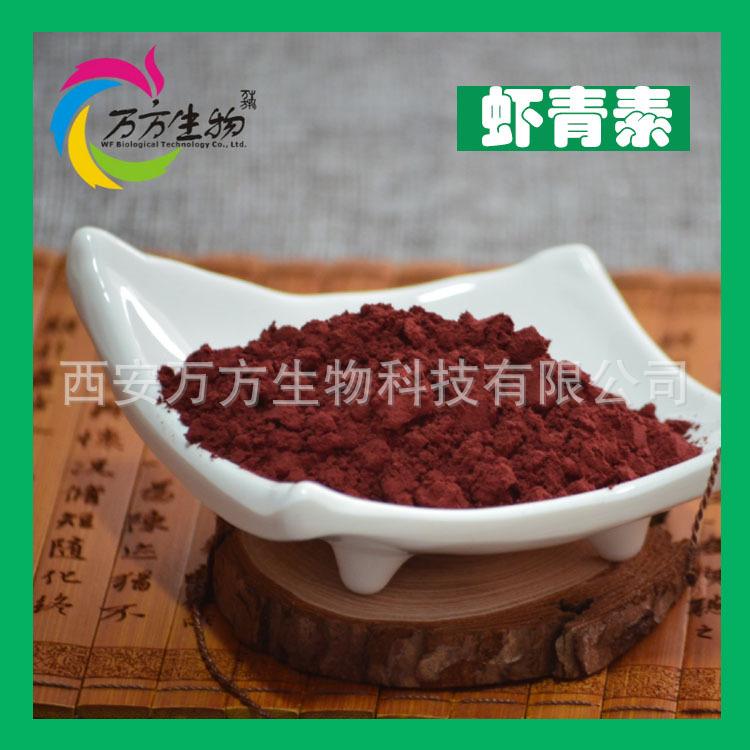 万方现货-天然虾青素2%水溶性虾青素 虾青素微囊粉 厂家现货