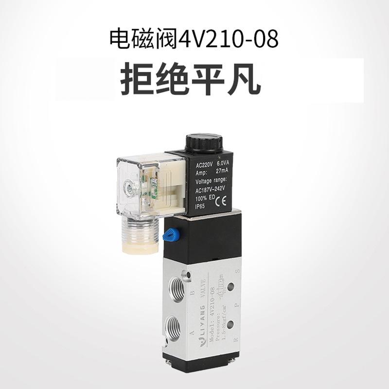 亚德客型气动电磁阀 4V210-08310-10410-15 二位五通换向阀气阀