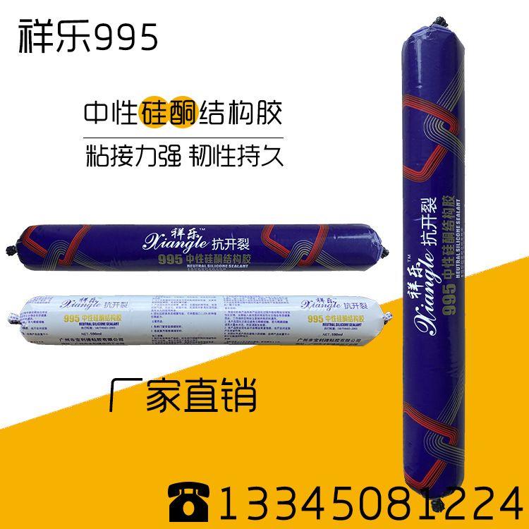 工厂直销995结构胶 中性硅酮结构胶 耐候防霉快干密封胶水