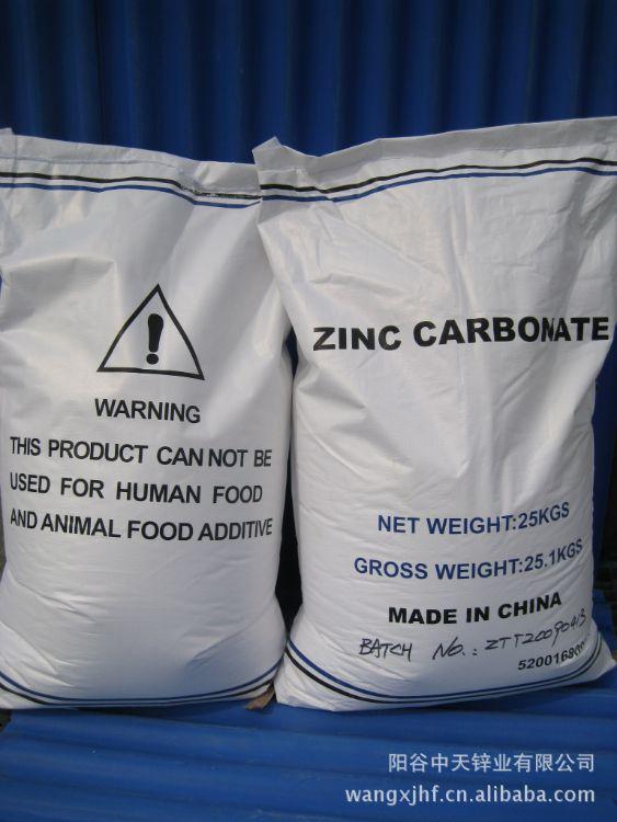 碱式碳酸锌 油田专用碳酸锌57碱式碳酸锌